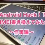 HuaweiのMediaPad M3をIMEI書き換えしてみた。〜作業編〜