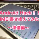 HuaweiのMediaPad M3をIMEI書き換えしてみた。〜準備編〜