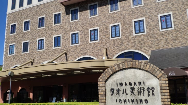 【愛媛県】日本屈指のタオルの産地、今治のタオル美術館を見てきた