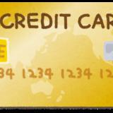 クレジットカードを再発行したら微妙な違いがあった。