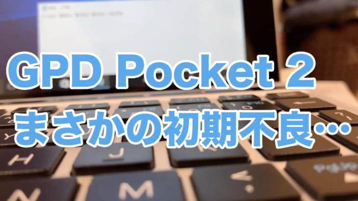【悲報】GPD Pocket 2 のキーボードがおかしい…まさかの初期不良