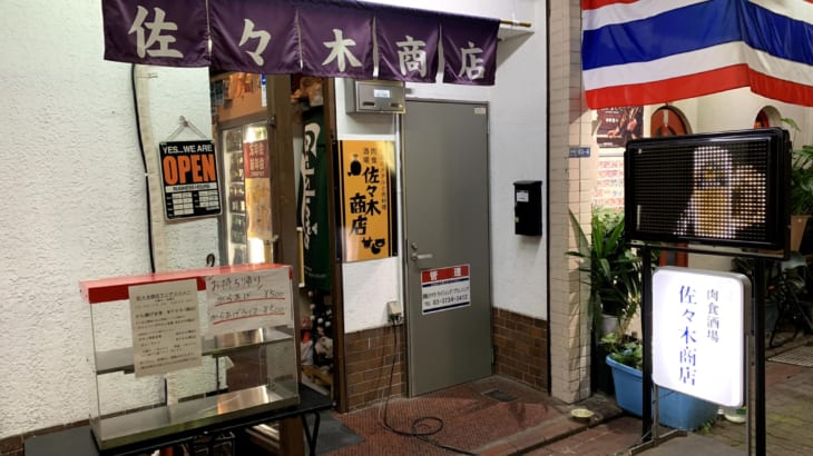 【蒲田】肉盛りがすごい!佐々木商店に行ってきた