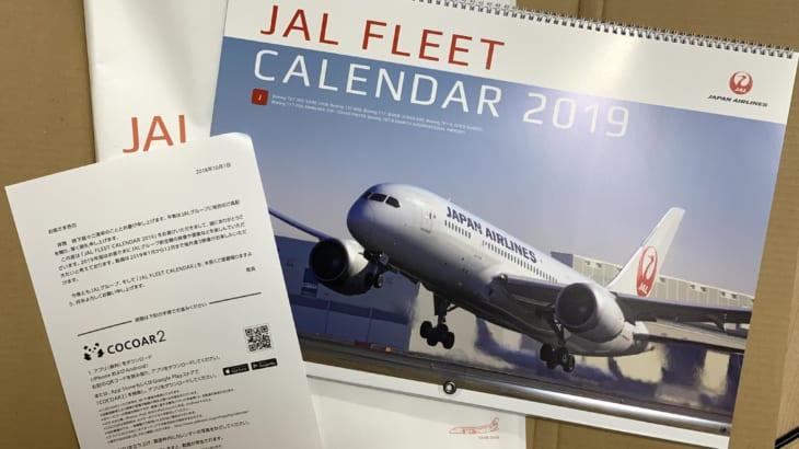 JALからカレンダーが届いたヘ(゚∀゚ヘ)