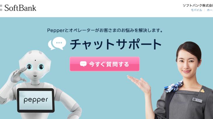Softbankのチャットサポートが結構良い件。