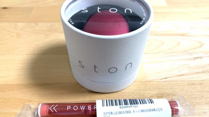噂のカフェイン吸引デバイス「ston」レビュー!