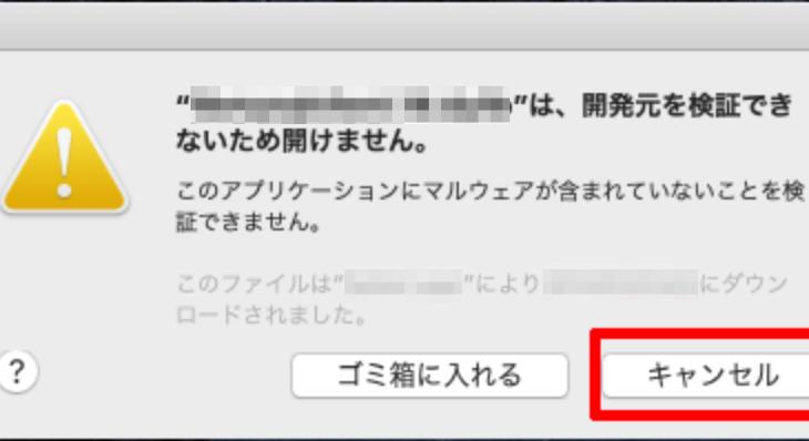 Macのターミナルでコマンドを叩くと「開発元を検証できないため開けません」と出た場合の対処。