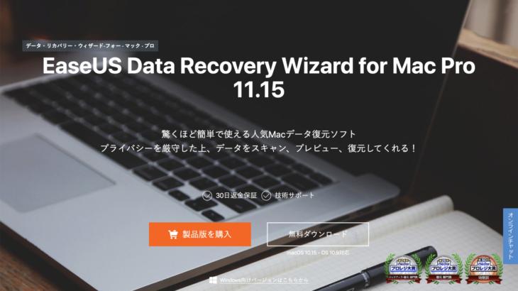 データ復旧ソフト「EaseUS Data Recovery Wizard」を試してみた!