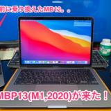 MacBook Pro(2020, M1)が届いた。…第一線で使えるまではもう2〜3ヶ月待ち。。(個人的な諸事情)