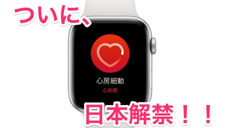 Apple watchの隠され続けていた機能「不規則な心拍の通知」がついに日本で正式に開放されました!