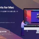 Mac環境で簡単画面録画を実現!EaseUS RecExperts for Macのコスパが最高な件。